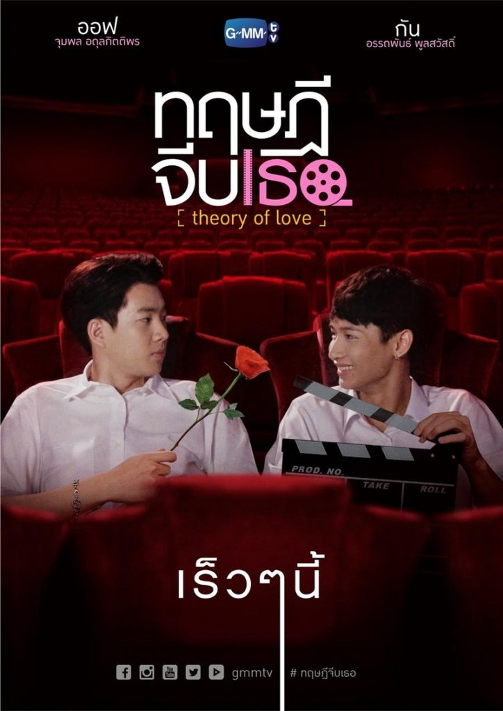 Theory of love - dramy bl 2019